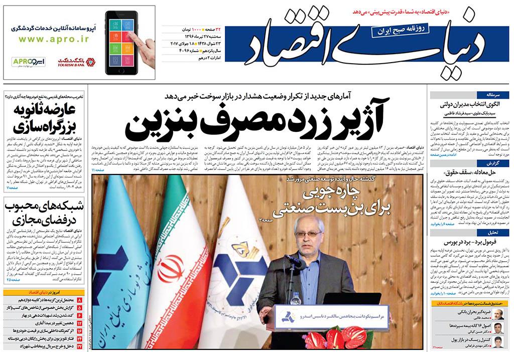 صفحه اول روزنامه های سه شنبه 27 تیر