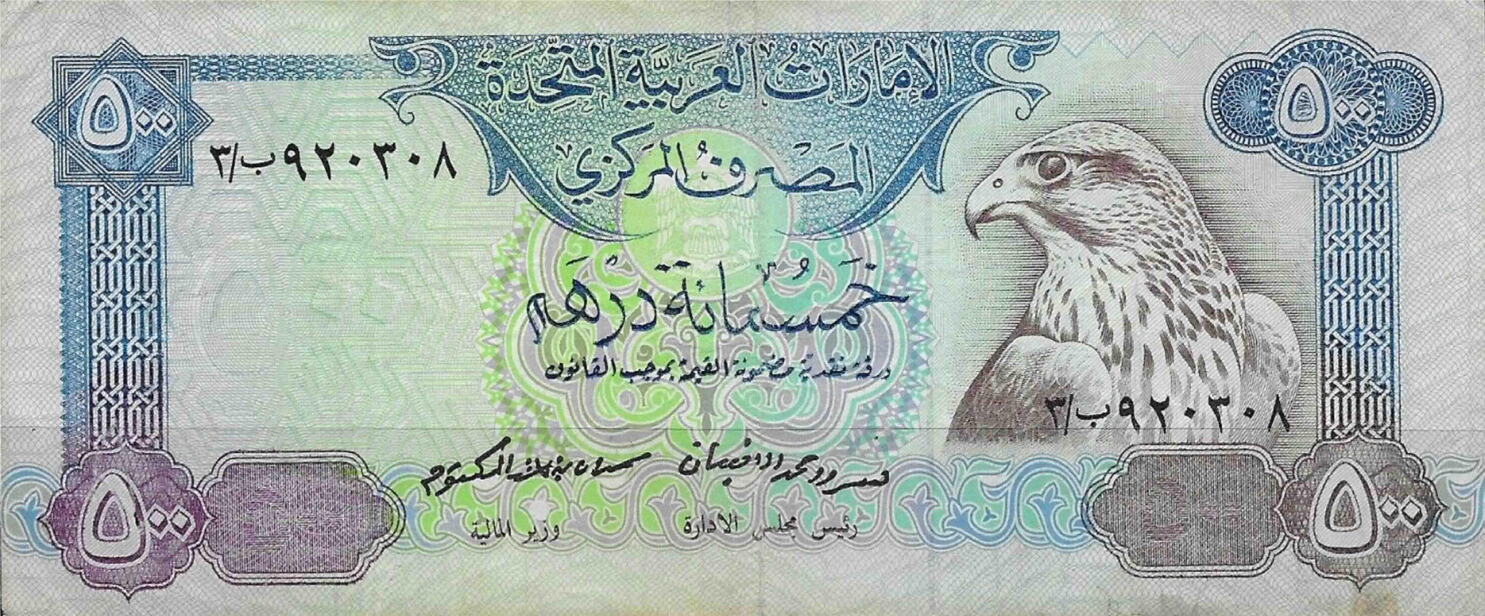 قیمت درهم امارات امروز در بازار آزاد و حواله