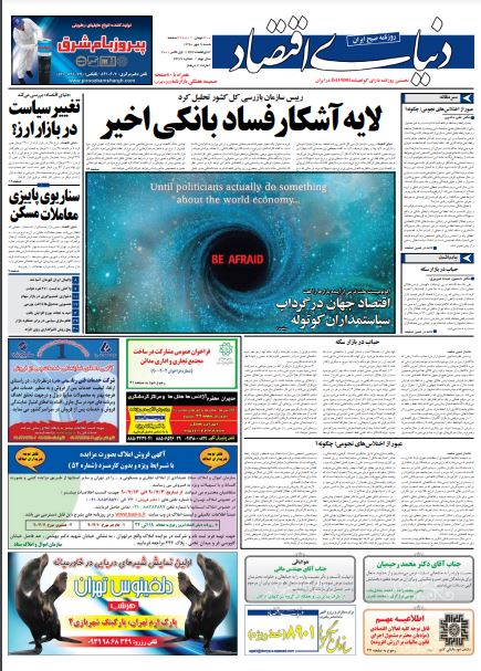 روزنامه دنیای اقتصاد 9 مهر 1390