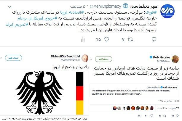سفیر انگلیس و آلمان