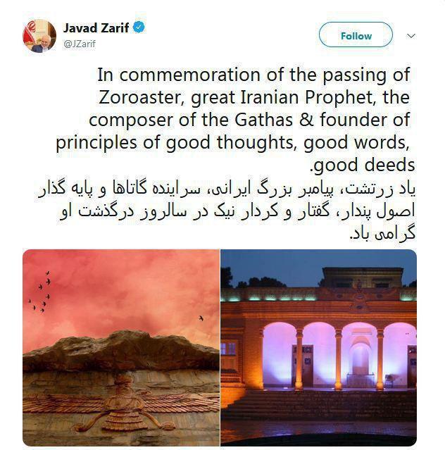 پیام ظریف برای درگذشت زرتشت پیامبر