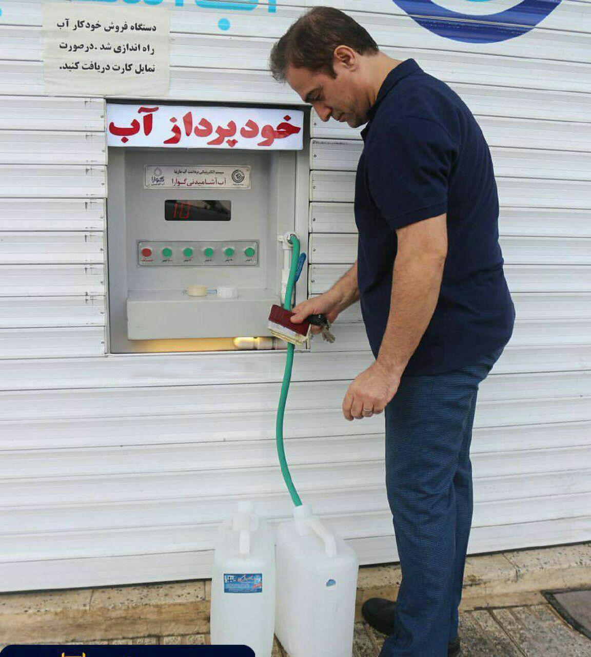 دستگاه خودپرداز آب آشامیدنی