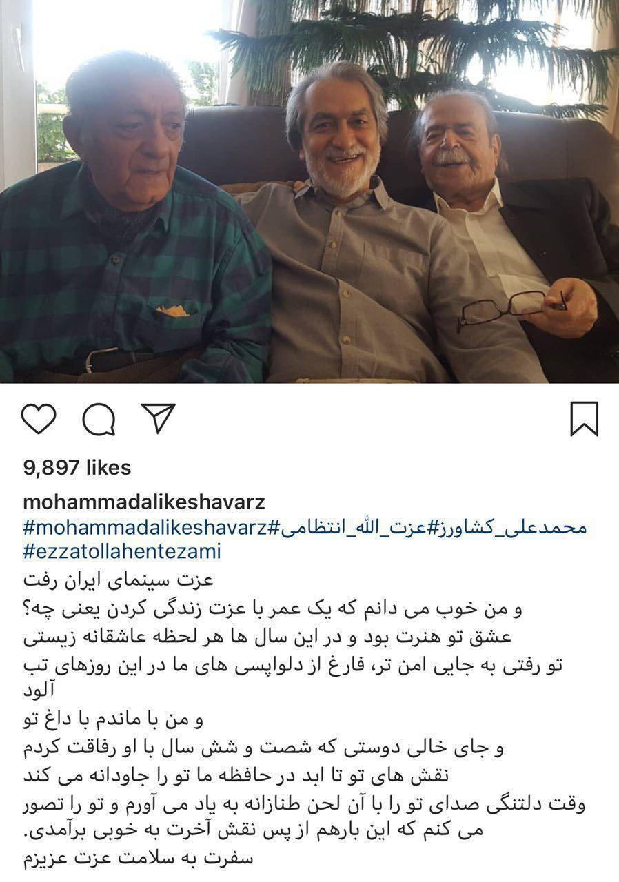 واکنش محمدعلی کشاورز به درگذشت عزتالله انتظامی