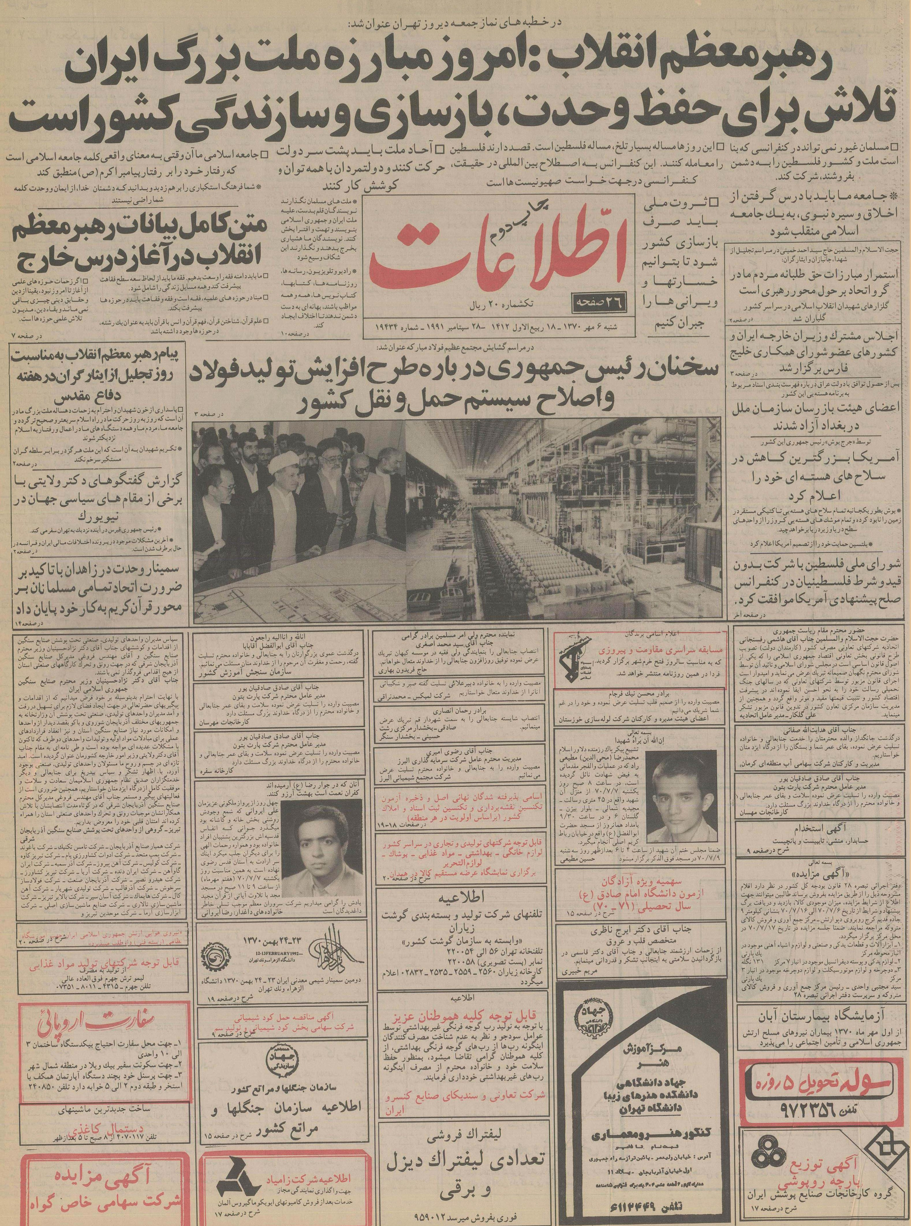روزنامه اطلاعات 5 مهر 1370