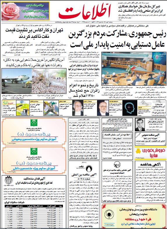 اطلاعات 30 مهر 1380