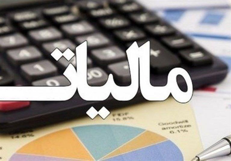 مالیات2