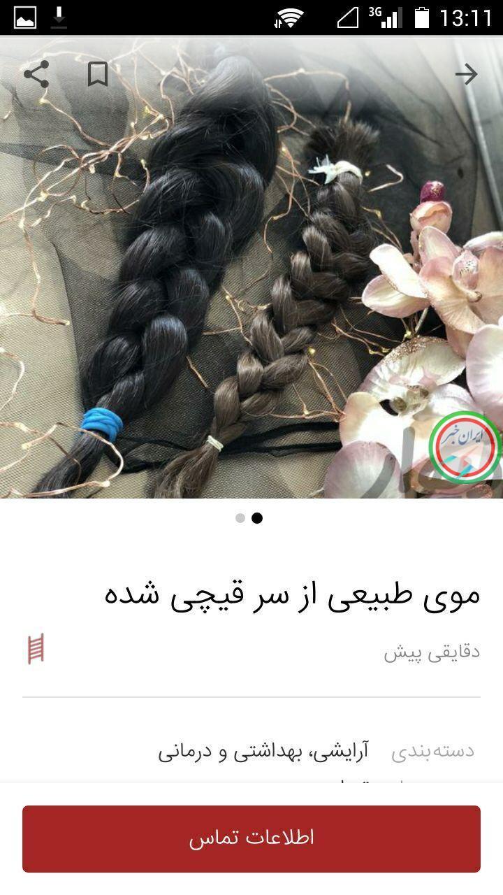 فروش موی سر