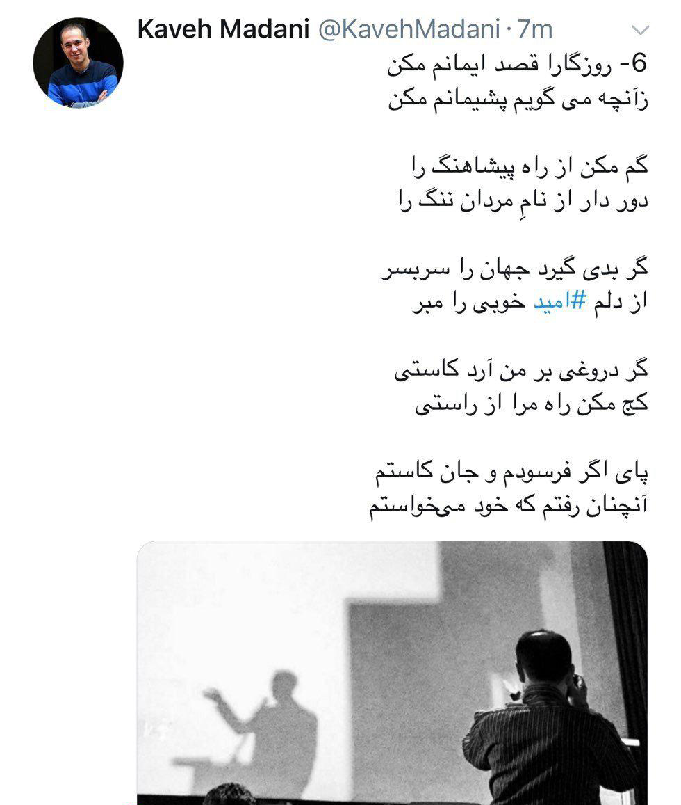 توییت کاوه مدنی پس از انتشار خبر رفتنش از کشور