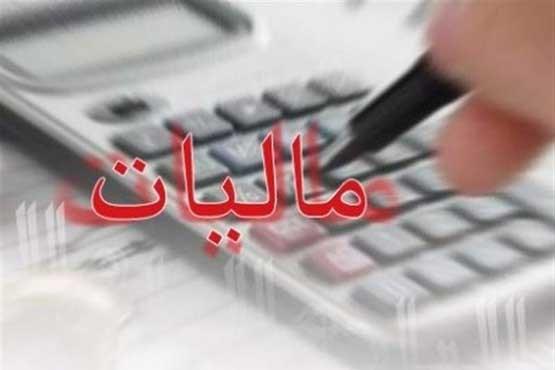 مالیات بر حقوق 3