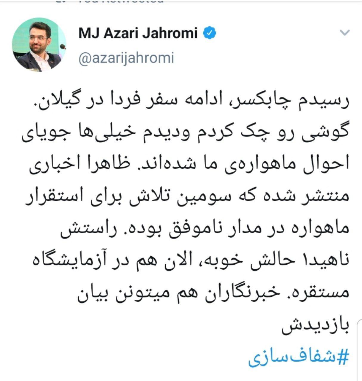 ادعای انفجار سکوی موشک ماهوارهبر ایران