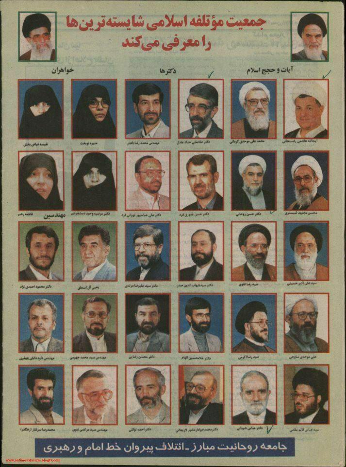 ائتلاف روحانی با احمدی نژاد