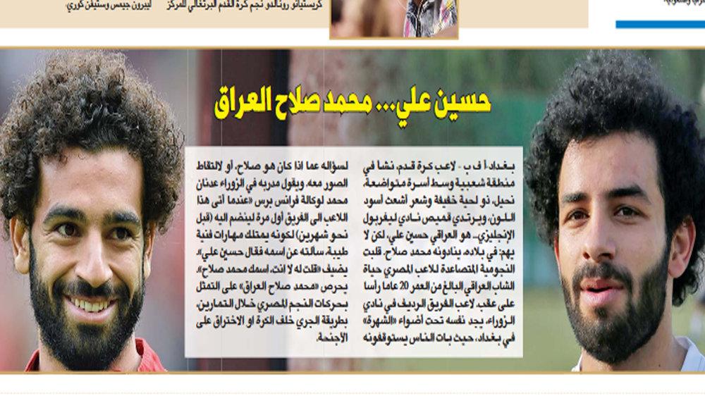 شباهت بازیکن عراقی به محمد صلاح سوژه رسانهها شد