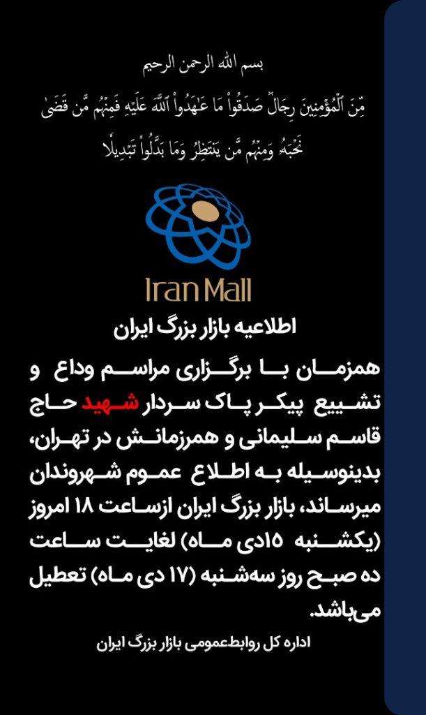 روابط عمومی بازار بزرگ ایران در اطلاعیه ای اعلام کرد: