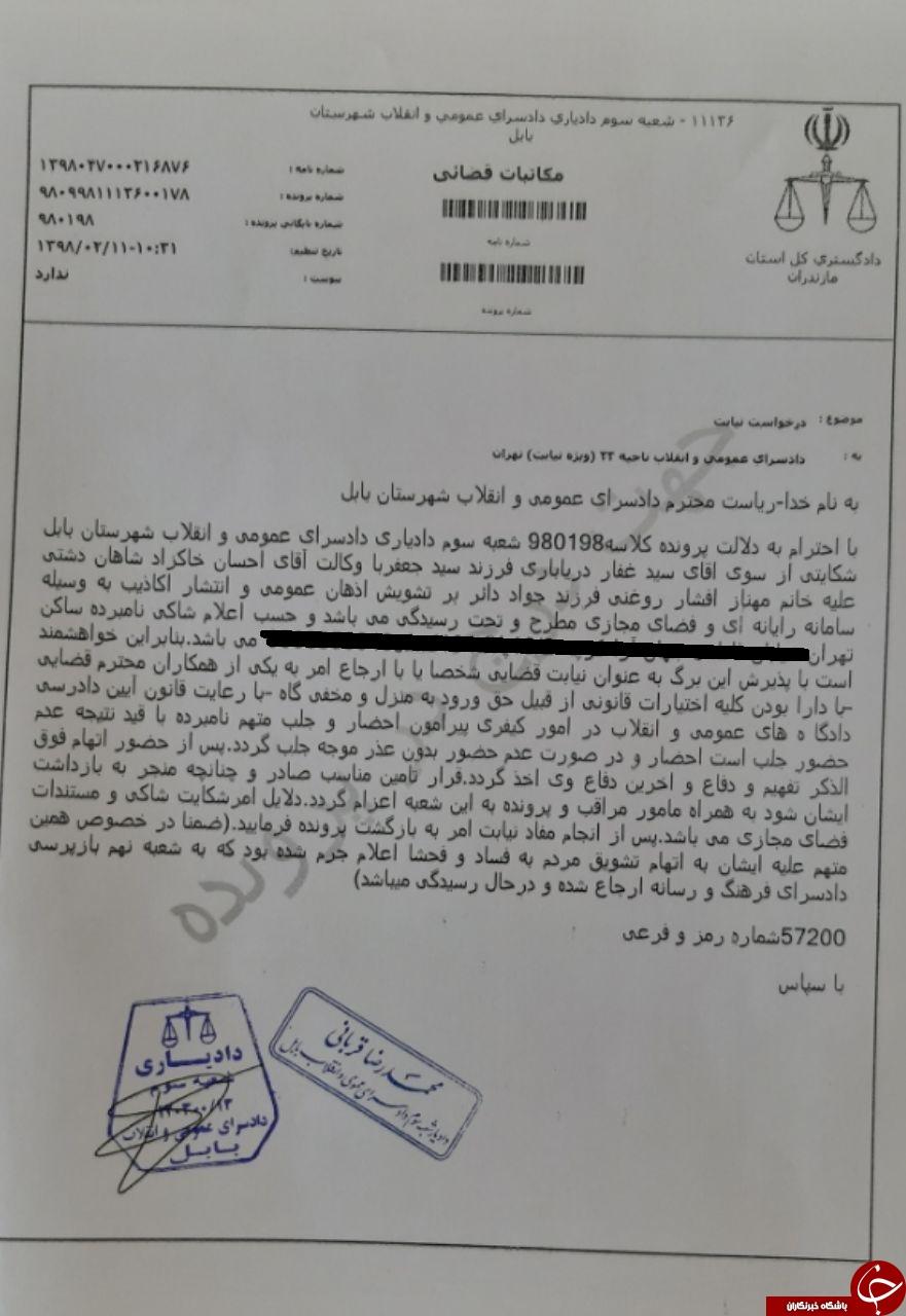 دادستانی مازندران حکم جلب مهناز افشار را صادر کرد +عکس