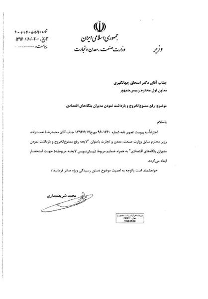 لایحه رفع ممنوع الخروجی مدیران بنگاه های اقتصادی به دولت رفت سند