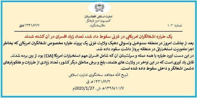 طالبان مسئولیت انهدام هواپیمای آمریکایی را به عهده گرفت +سند