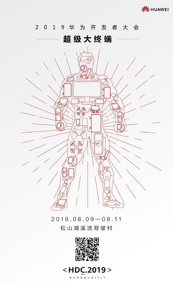 Huawei-HDC-Teaser