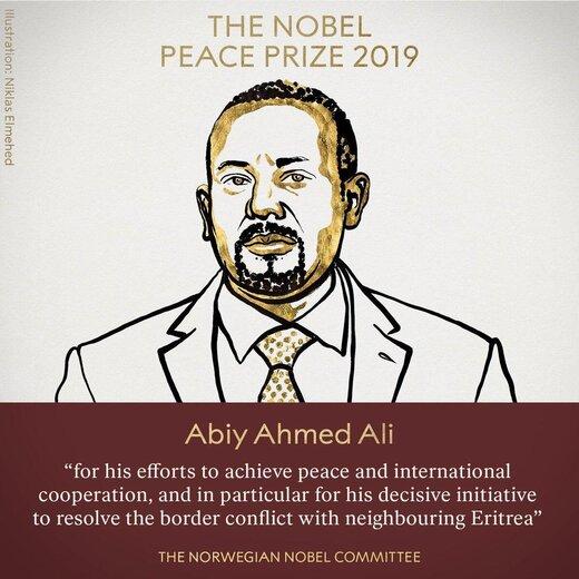 آبی احمد علی / جایزه صلح نوبل