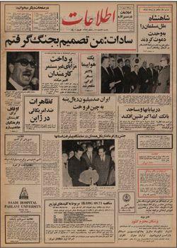 اعلام درآمد نفتی ایران از کنسرسیوم/60 موسسه صنعتی با همکاری شوروی ایجاد میشود/