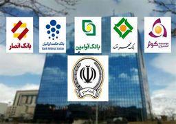 اعلام جزئیات مرحله دوم ادغام ۵ بانک در سپه