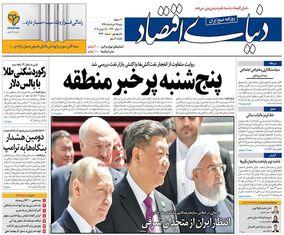 صفحه اول روزنامههای 25 خرداد1398