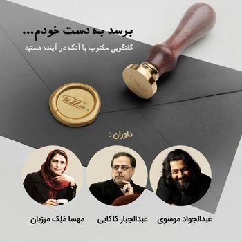 فراخوان مسابقه نامهنگاری «برسد به دست خودم» منتشر شد