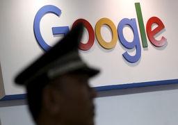 گوگل مجازات میشود
