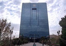 آدرس بانک مرکزی مستقل