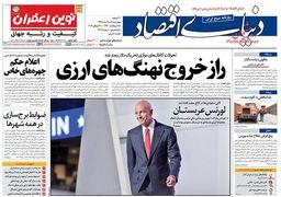 صفحه اول روزنامههای 9 مرداد 1398