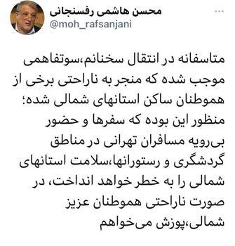 عذرخواهی محسن هاشمی از شمالی ها