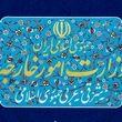 بیانیه وزارت خارجه ایران درباره پایان محدودیتهای تسلیحاتی