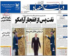 صفحه اول روزنامههای 25 شهریور 1398