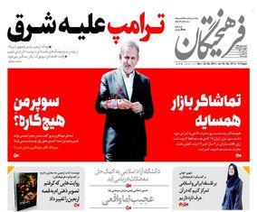 صفحه اول روزنامه های30 مهر1397