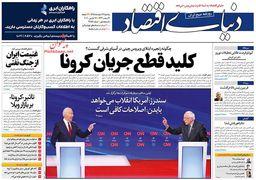 صفحه اول روزنامههای 27 اسفند 1398