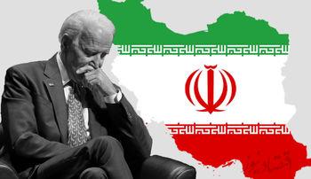 برنامه جامع دولت بایدن برای ایران