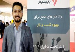 توسعه نظرسنجی آنلاین در ایران