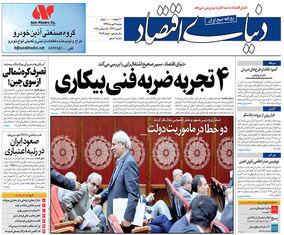 صفحه اول روزنامه های دوشنبه 3 مهر