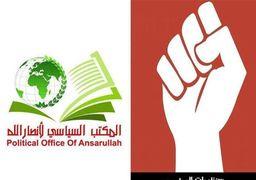 بیانیه انصارالله در حمایت از جهاد با آمریکا و محکومیت معامله قرن؛ اولویت یمن مساله فلسطین است