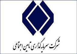 تقدیر وزارت بهداشت از شستا