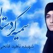 رواتی از زنده به گور کردن دختری 16 ساله/  کوموله پوست از سر سمیه کردستان کَند تا او را زجرکش کُند