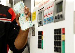 پمپ بنزینها فقط با «پول نقد» سوخت می دهند!