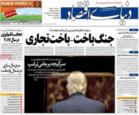 صفحه اول روزنامه های سه شنبه 28 دی