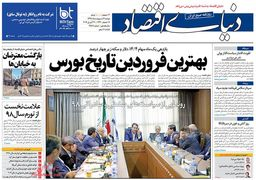 صفحه اول روزنامه های دوم اردیبهشت 98