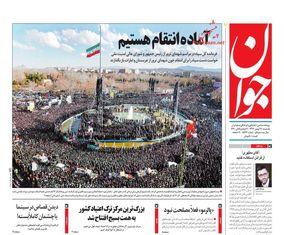 صفحه اول روزنامه های28 بهمن 1397