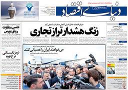 صفحه اول روزنامه های شنبه 7 مرداد