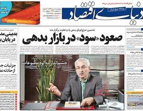صفحه اول روزنامههای 18 تیر 1399