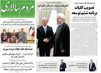 صفحه اول روزنامه های دوشنبه 29 آذر