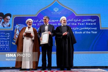 تصاویر سیوهفتمین جایزه کتاب سال