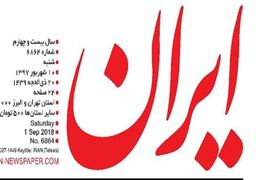 آمریکا دامنه سایت رسمی روزنامه ایران را مسدود کرد