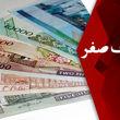 دویچهوله با اشاره به حذف ۴ صفر  واحد پول ایران پاسخ داد؛ جراحی اقتصادی ایران چندسال به طول میانجامد؟